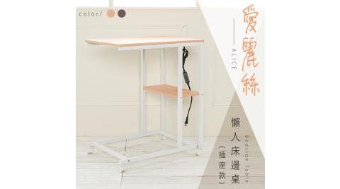 【dayneeds】愛麗絲懶人床邊桌(插座款) 原木