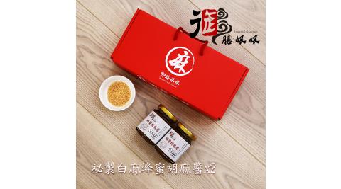 《御膳娘娘》御品納福禮盒(祕製白麻蜂蜜胡麻醬,180g/瓶,共2瓶)