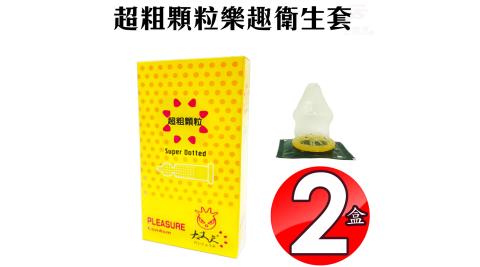 2盒狼牙型超粗顆粒3D立體浮點樂趣衛生套1盒12入 金德恩