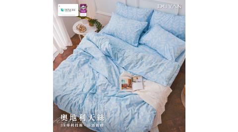 《DUYAN 竹漾》天絲雙人加大床包被套四件組 - 艾森施塔特