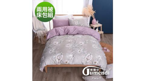 【喬曼帝Jumendi】台灣製活性柔絲絨雙人四件式兩用被床包組-芳香似意