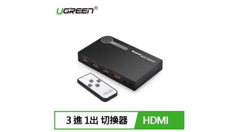 UGREEN 綠聯 三進一出 HDMI切換器