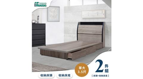 IHouse-香奈兒 觸控燈光房間2件組(床頭箱+3抽收納)-單大3.5尺