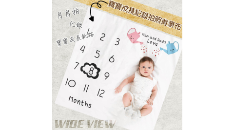 【WIDE VIEW】寶寶成長記錄拍照背景布(GH-02)