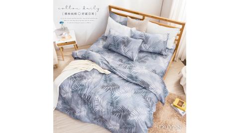 《DUYAN 竹漾》台灣製100%精梳純棉雙人四件式舖棉兩用被床包組- 暮間葉光