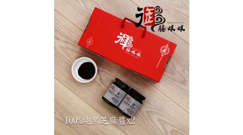 《御膳娘娘》御品長壽禮盒(100%純黑芝麻醬,180g/瓶,共2瓶)