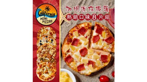 加州迷你披薩熱銷口味8片組6吋BBQ夏威夷辣雞2索諾馬起司田園派對賽貢多狂雞2