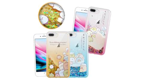 SAN-X授權正版 角落小夥伴 iPhone 8 Plus / 7 Plus 5.5吋 流沙漸層手機殼 有吊飾孔