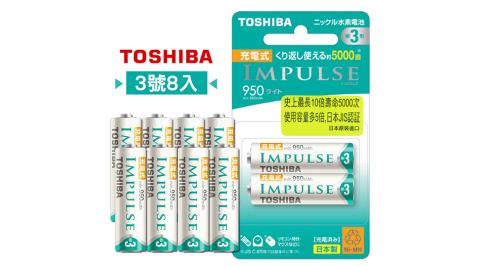 TOSHIBA IMPULSE 950mAh低自放電鎳氫3號充電電池TNH-3LE(8顆入) 日本製★贈電池盒