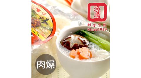 《源順》即食炊粉(肉燥)(750g/份,共四份)