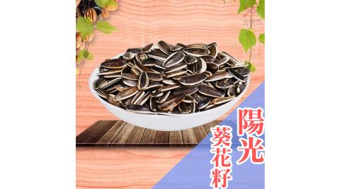 10包蒸享食水煮陽光瓜子500g/包