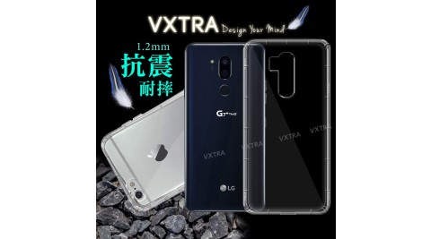 VXTRA LG G7+ ThinQ 防摔氣墊保護殼 空壓殼 手機殼