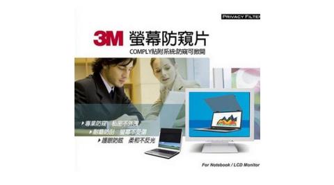 3M黑色防窺片14.0吋w9(16:9)-新安裝附件包
