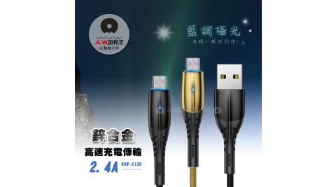 加利王WUW Micro USB 2.4A 鋅合金極光高速傳輸充電線(X120)1M