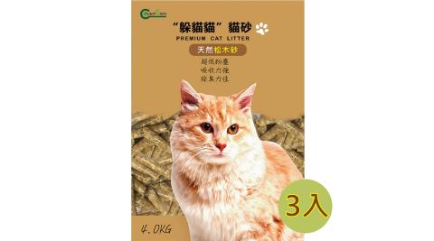 【躲貓貓】天然松木砂-4kg x3入
