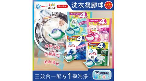 2袋126顆超值組【日本P&G Ariel/Bold/BIO】新3D立體4倍洗衣凝膠球63顆(洗衣膠囊/洗衣球家庭號大包裝)
