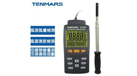 Tenmars 泰瑪斯 熱線式風速計 TM-4002