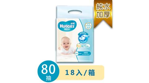 【好奇】純水嬰兒濕巾-加厚型(80抽x3包x6串)