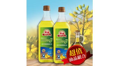 【泰山油品】OMEGA芥花不飽和健康調合油(2罐/組)1組