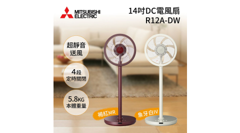 MITSUBISHI三菱12吋 DC電風扇 R12A-DA(公司貨)