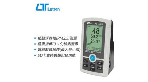 Lutron 路昌 PM-1063SD 記憶式 PM2.5 空氣品質測量儀