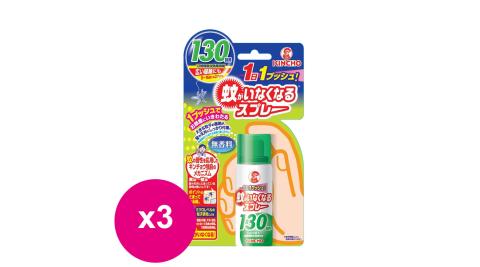 日本 KINCHO 金鳥 噴一下12小時室內防蚊噴霧130日(無香料) 65ml*3入
