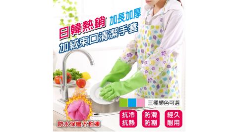 【在地人】加絨束口清潔手套 束口款 (加厚加絨設計 洗碗家務潔清手套 乳膠手套  加絨袖套)