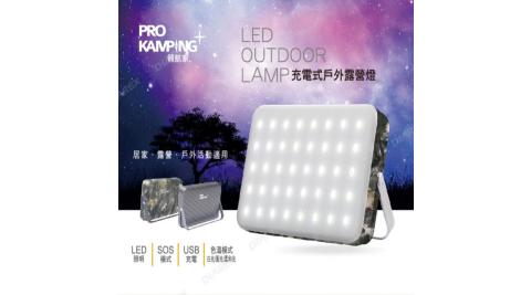 【ProKamping 領航家】(兩入一組)充電式戶外露營燈-楓葉迷彩/幾何圖形 行動電源照明燈 P1