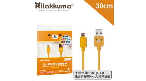 【正版授權】Rilakkuma拉拉熊 Micro USB安卓雙向可插傳輸充電線-30cm