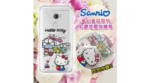 三麗鷗授權 Hello Kitty HTC One X10 5.5吋 夢幻童話 彩鑽氣墊保護殼(遊樂園)