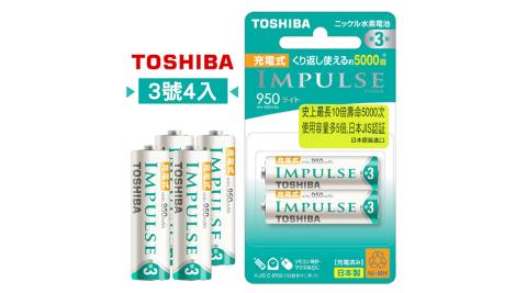 TOSHIBA IMPULSE 950mAh低自放電鎳氫3號充電電池TNH-3LE(4顆入) 日本製★贈電池盒