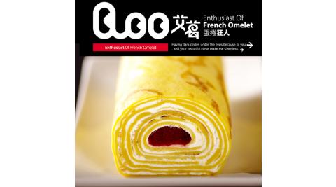 【艾葛蛋捲狂人】 覆盆子草莓千層蛋捲2入(580g/入)