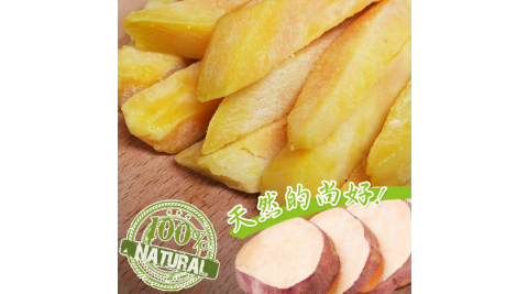 《老爸ㄟ廚房》特選黃金台農地瓜薯條(500g/包,共三包)