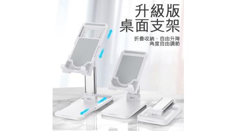 折疊升降桌面支架 手機平板通用支架 多功能懶人支架 直播/追劇神器 手機座 B001
