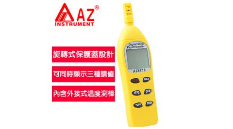 AZ(衡欣實業) AZ 8716 高精度溫溼度計