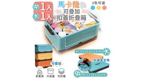 【家適帝】馬卡龍色可疊加扣蓋折疊箱超值組 1組(中款1+大款1)