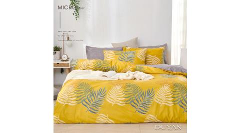 《DUYAN 竹漾》天絲絨雙人床包枕套三件組- 朝日悠陽