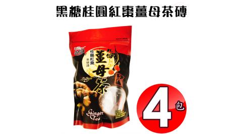 4包黑糖桂圓紅棗薑母茶磚400g/暖心/飲品