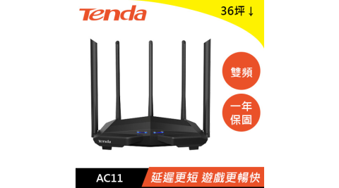 Tenda 騰達 AC11 全GIGA  5天線 AC1200M WIFI 高功率無線路由器