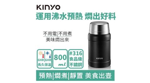 KINYO KIM-48B 316不鏽鋼真空燜燒罐 800ml 黑