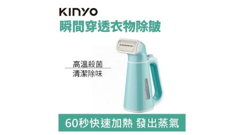 KINYO HMH-8450 手持小巧掛燙機 藍