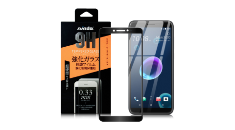 NISDA for HTC DESIRE 12 滿版鋼化 0.33mm玻璃保護貼-黑