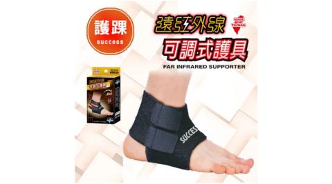 成功 遠紅外線可調式護踝 S5134(2入組)