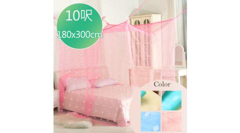 【R.Q.POLO】傳統式 雙人針織蚊帳/四角蚊帳/手工蚊帳-台灣製造 (10尺)