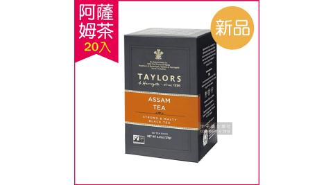 【英國泰勒茶Taylors】阿薩姆紅茶 20包/盒(鮮奶茶最佳良伴)