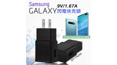 三星Samsung原廠 S10/S10+/S10 Plus/S10e 9V閃電快充旅充頭 EP-TA200