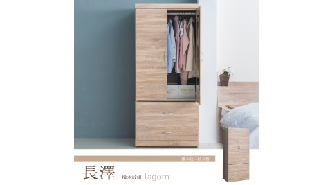 【dayneeds】預購 長澤 橡木紋二抽衣櫥(有內鏡)