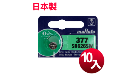 日本制 muRata 公司貨 SR626SW 鈕扣型電池(10顆入)