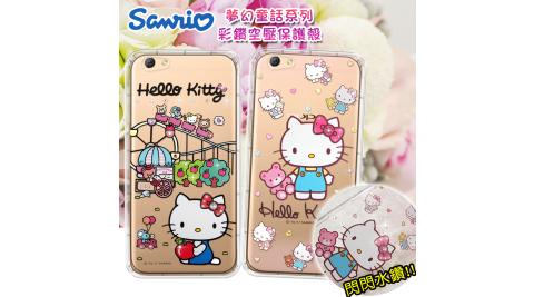 三麗鷗授權 Hello Kitty OPPO R9s Plus 6吋 夢幻童話 彩鑽氣墊保護殼