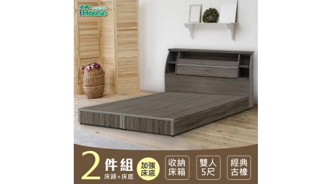 IHouse-群馬 和風收納房間2件組(床頭箱+六分床底)-雙人5尺